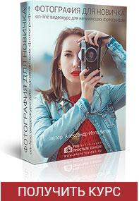 как выучить фотографировать